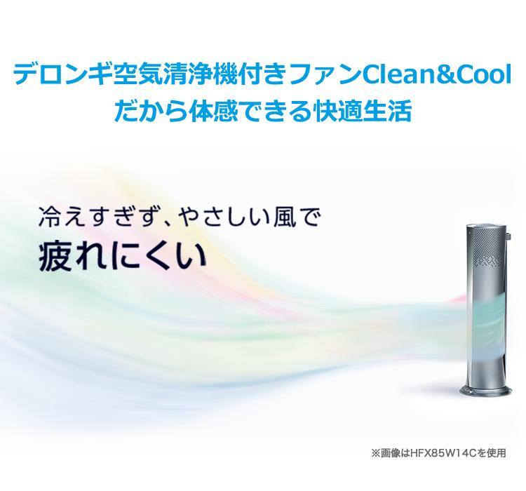 空気清浄機能付きファン [CFX85WC-BK]