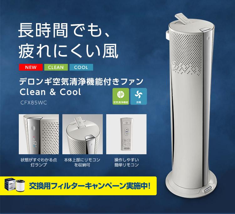 空気清浄機能付きファン [HFX85W14C]