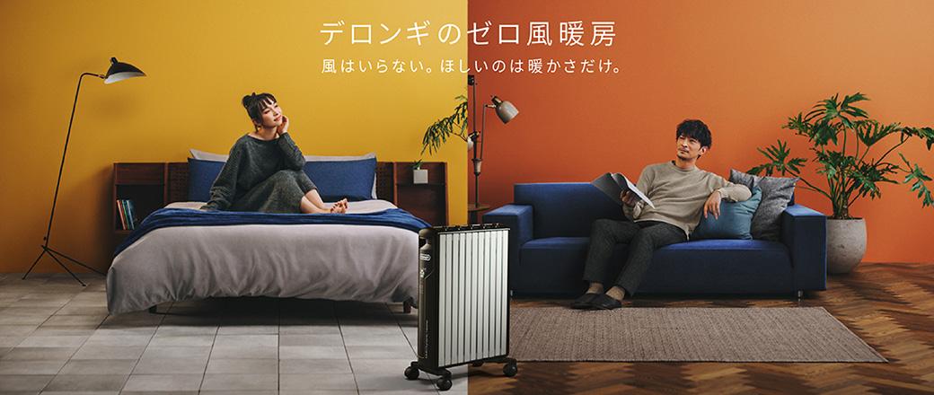 デロンギのゼロ風暖房