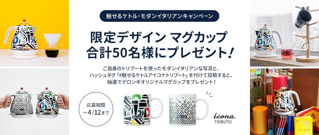 限定デザインマグカップ、プレゼント!