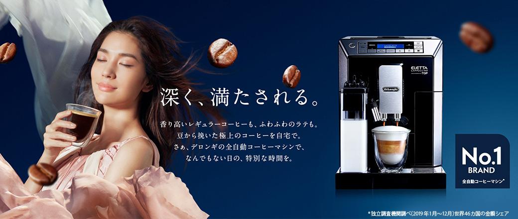 デロンギ エレッタ カプチーノ トップ コンパクト全自動コーヒーマシン