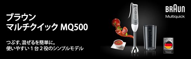 ブラウンマルチクイックMQ500